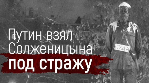 20181210-Символичная «посадка». Солженицын. Снова под «конвой»