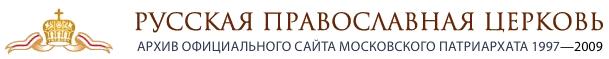 V-Лого-РПЦ-Архив официального сайта Московского патриархата