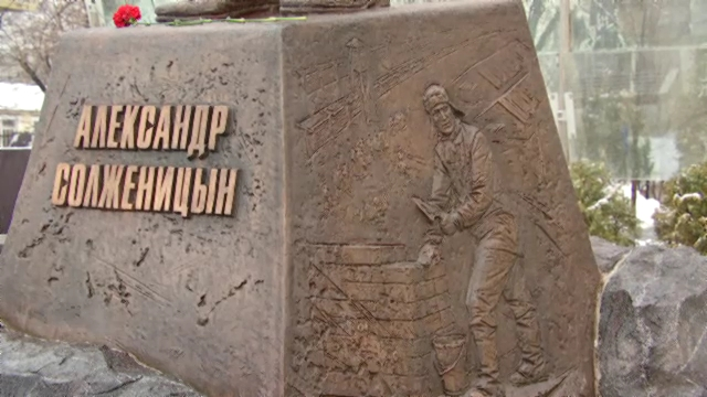 42-В Москве открыт памятник Александру Солженицыну - Президент России