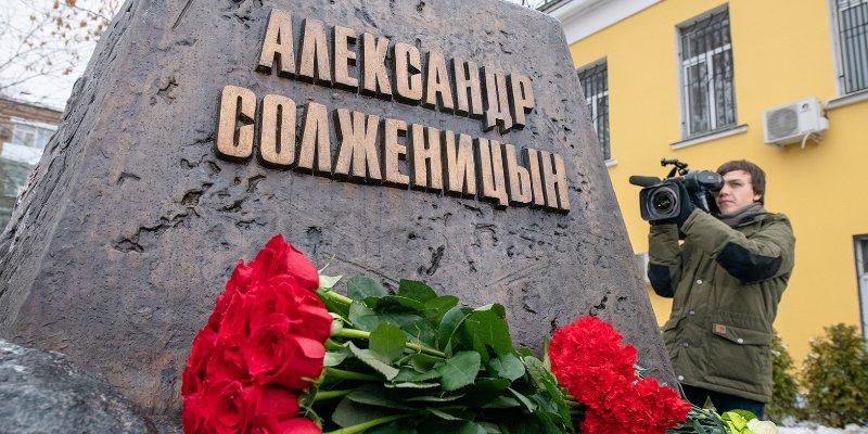 20181211_15-53-В Москве открыли памятник Александру Солженицыну
