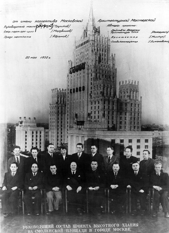 V-Руководящий состав проекта высотного здания на Смоленской площади. Коллаж