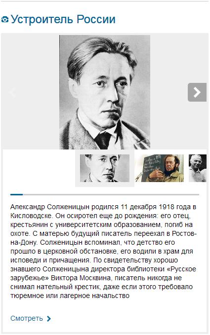 20181212-Один день Александра Исаевича-pic3