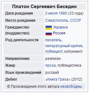 Беседин Платон Сергеевич-Википедия