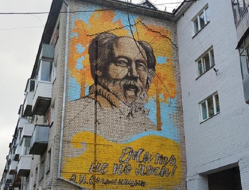 20181214-Жить не по лжи и по закону- собственники «Дома с Солженицыным» высказались за удаление граффити со стены