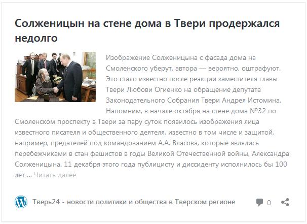20181214-Жить не по лжи и по закону- собственники «Дома с Солженицыным» высказались за удаление граффити со стены-pic2