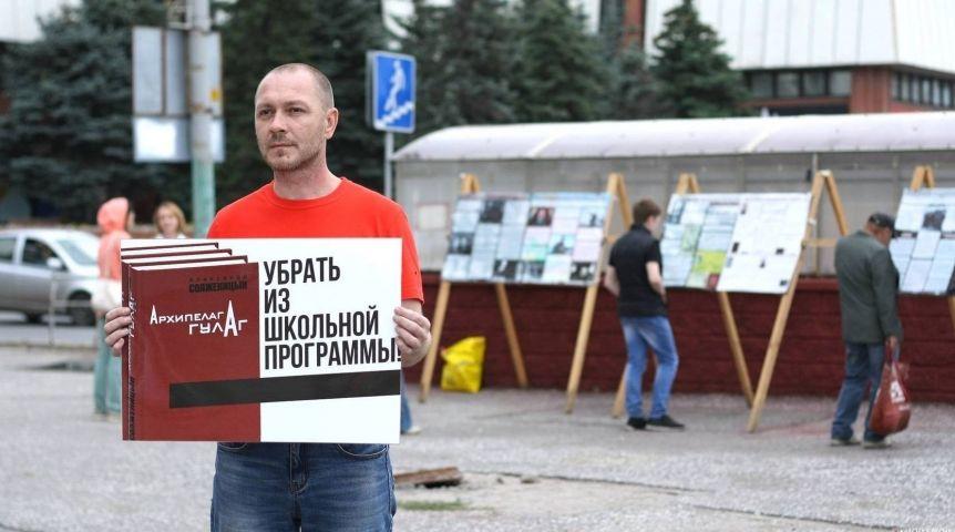 20180812_16-01-Омские активисты требуют вышвырнуть Солженицына из школьной программы