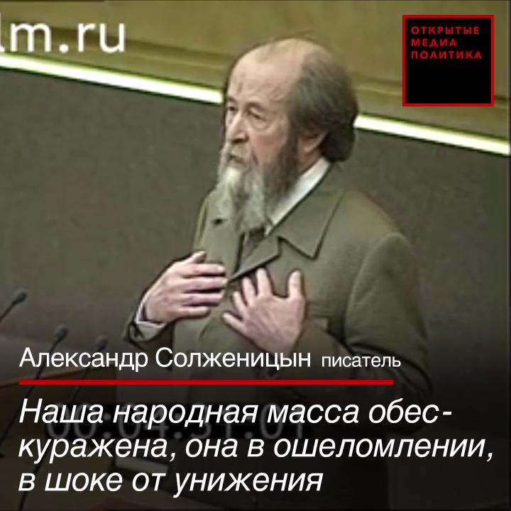 Речь Солженицына в Госдуме~20181210