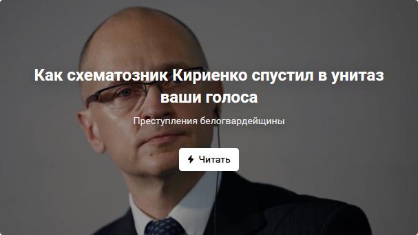 20181126_08-29-Как схематозник Кириенко спустил в унитаз ваши голоса