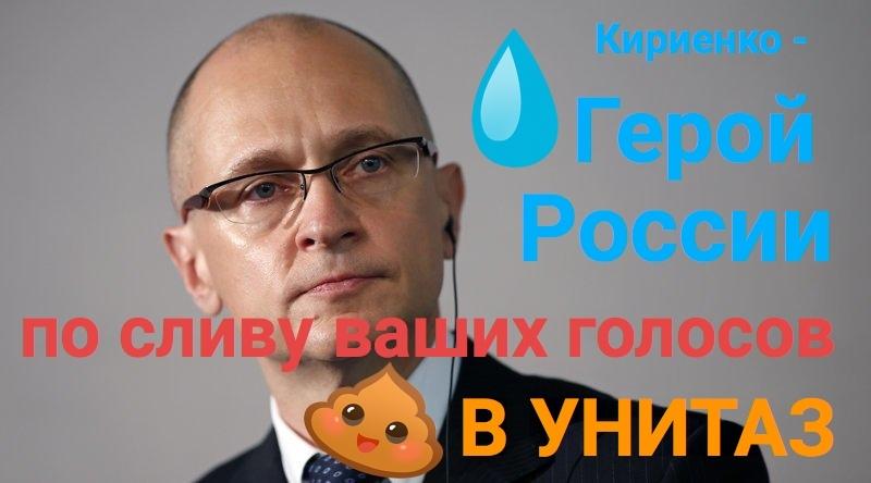20181121_00-29-Как схематозник Кириенко спустил в унитаз ваши голоса-pic1