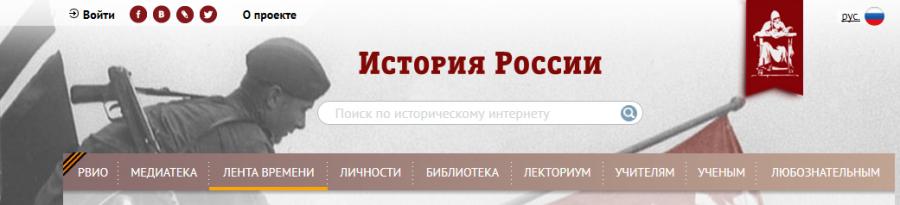 20081212-histrf.ru