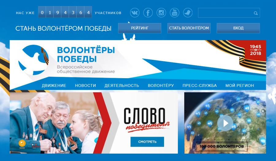 20181217-Волонтёры Победы-scr1