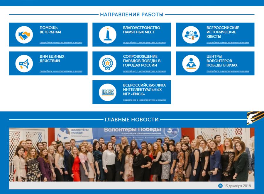 20181217-Волонтёры Победы-scr3