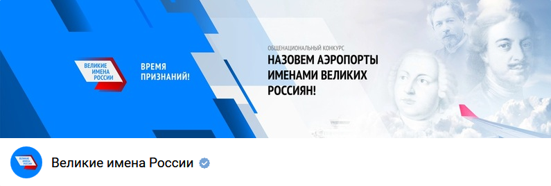 Великие имена России-ВКонтакте