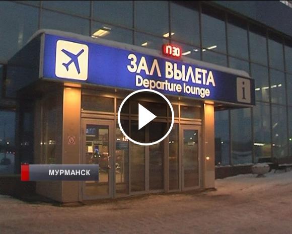 20181205_19-36-Аэропорт «Мурманск» получил императорское имя