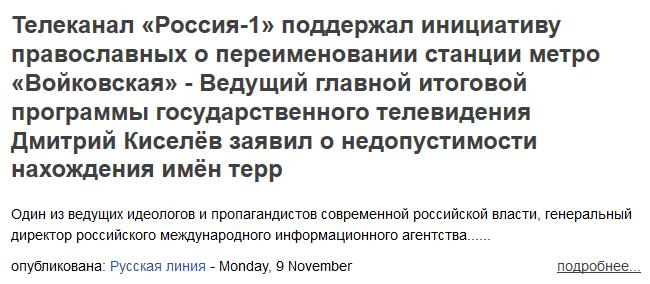 20151109-Телеканал «Россия-1» поддержал инициативу православных о переименовании~news_utro24_ru