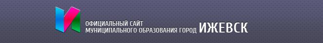 0-Ижевск
