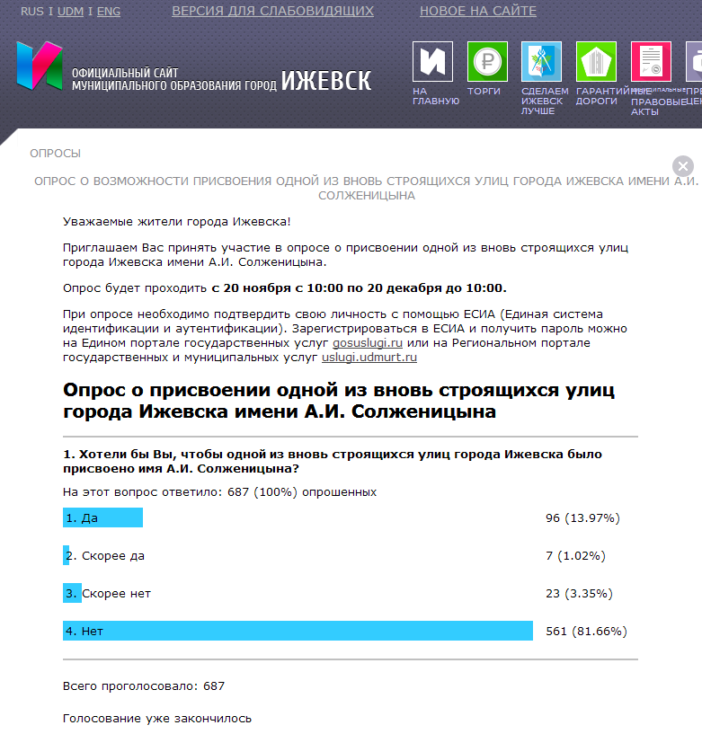 Ижевск-20181220_09-20