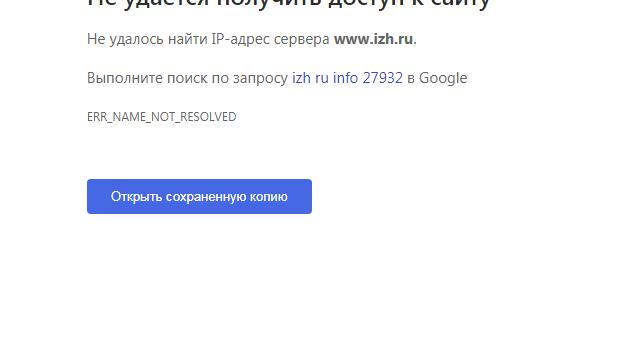 Ижевск 20.12.2018 07:01:23 мск