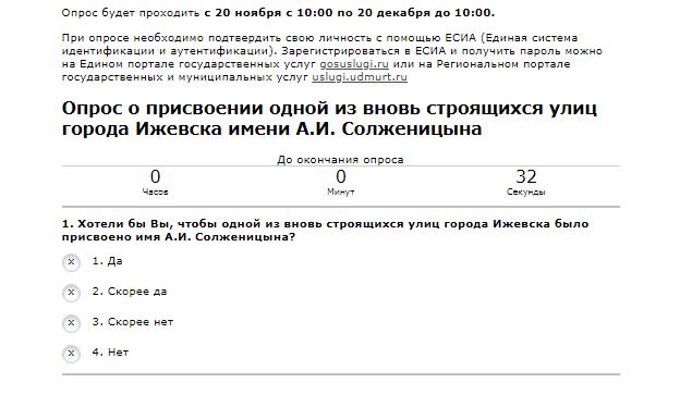 Ижевск 20.12.2018 08:59:27 мск