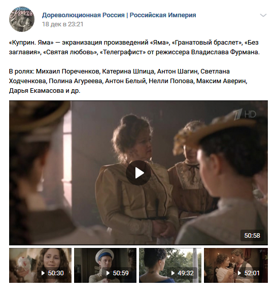 20181218_23-31-«Куприн. Яма» — экранизация произведений
