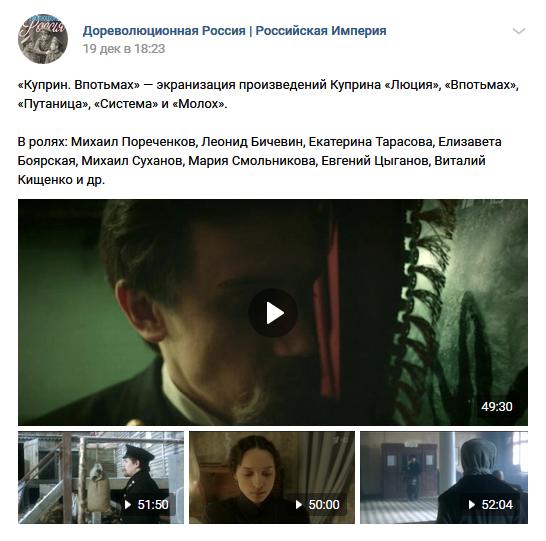 20181219_18-23-«Куприн. Впотьмах» — экранизация произведений Куприна