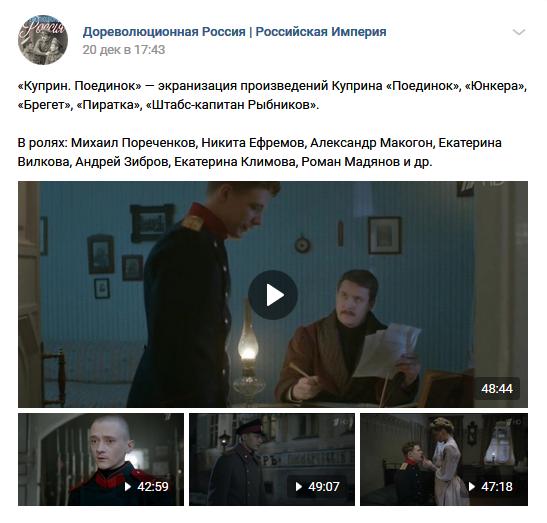 20181220_17-43-«Куприн. Поединок» — экранизация произведений Куприна