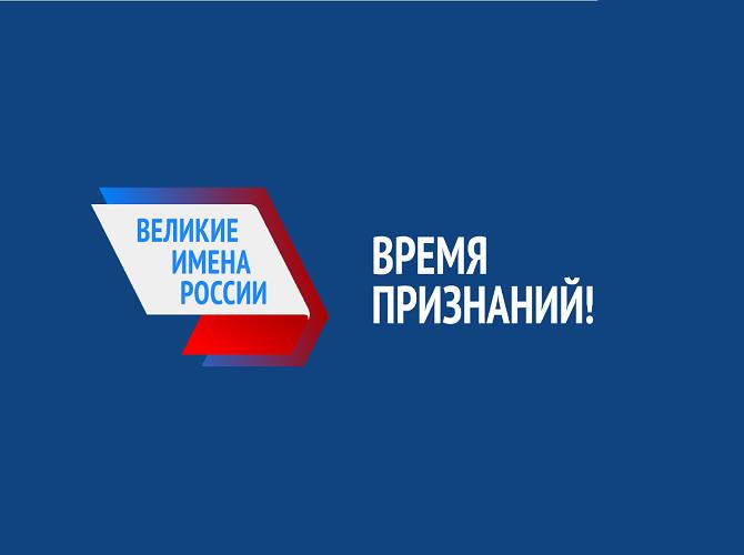 20181223-ИТОГИ ВТОРОГО ТУРА ФИНАЛЬНОГО ГОЛОСОВАНИЯ- 700 ТЫС. УЧАСТНИКОВ, 5 ИМЕН-ПОБЕДИТЕЛЕЙ