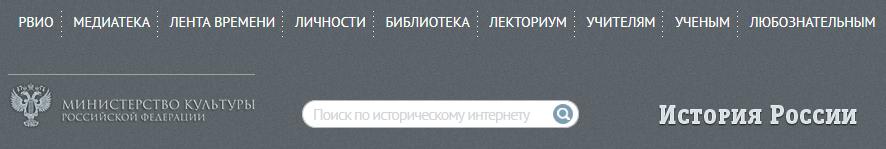 20130122-история.рф