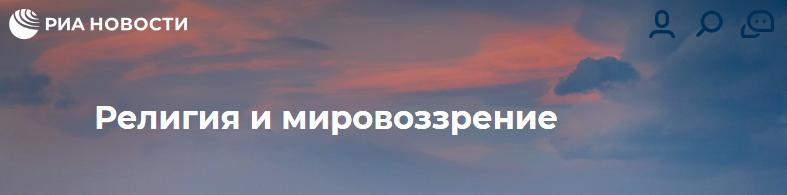 V-logo-РИА Новости-Религия и мировоззрение