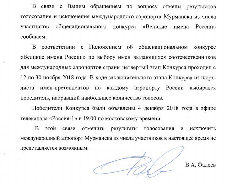 20181225_14-56-Итоги голосования по мурманскому аэропорту отменять не собираются-pic2