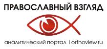 V-Лого-Православный Взгляд