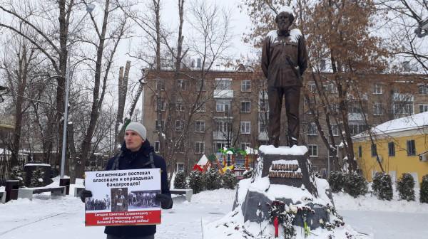 20181222_17-53-Противники концепта Солженицына протестуют у его памятника в Москве-pic1