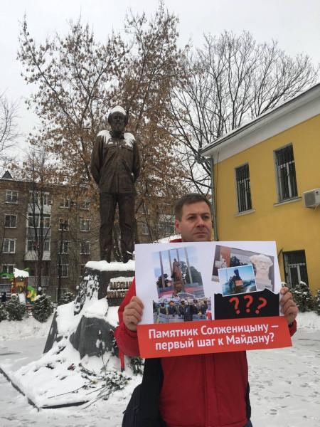 20181222_17-53-Противники концепта Солженицына протестуют у его памятника в Москве-pic3