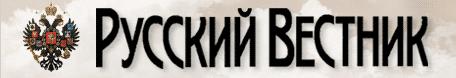 V-Лого-Русский вестник