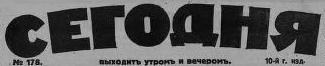 V-Лого-Сегодня (Рига)-1928