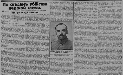 V-1928-Булыгин П.П. По следам убийства царской семьи-1