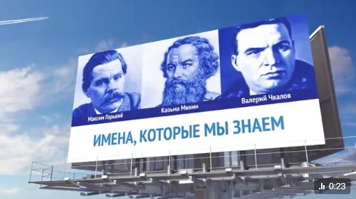 Нижний Новгород -  Имена которые мы знаем