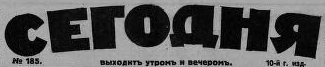 V-Лого-Сегодня (Рига)-1928-2