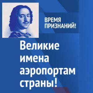 «Великие имена России». Обсуждение результатов-pic2