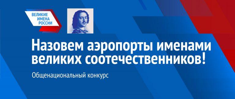 «Великие имена России». Обсуждение результатов