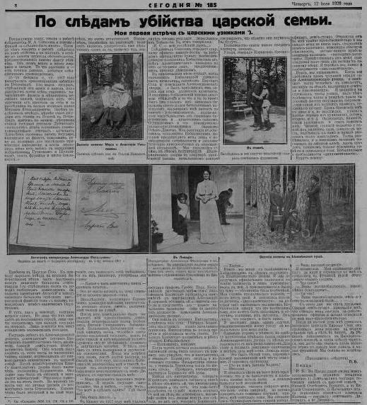 V-1928-Булыгин П.П. По следам убийства царской семьи-2