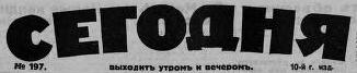 V-Лого-Сегодня (Рига)-1928-3