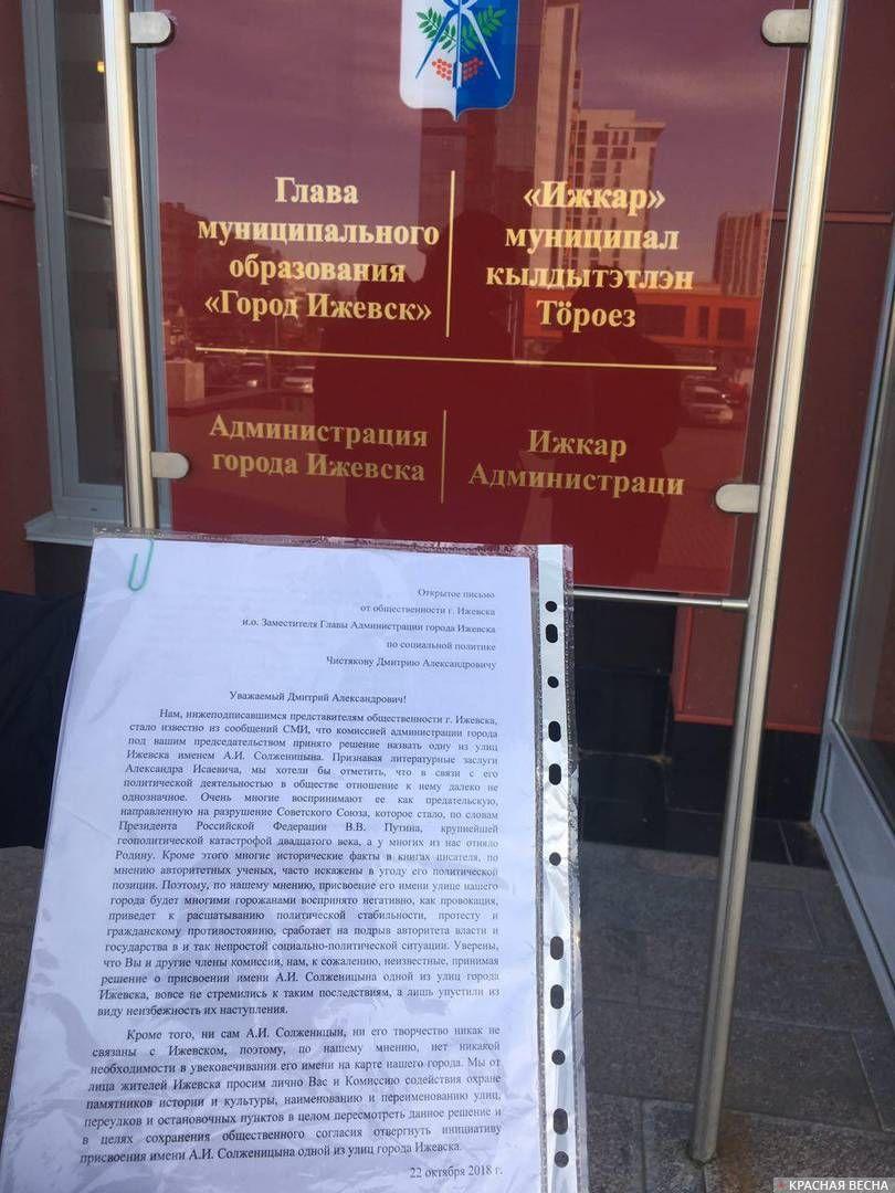 20181101_10-51-Солженицын никак с Ижевском не связан! Обращение против переименования улиц-pic1