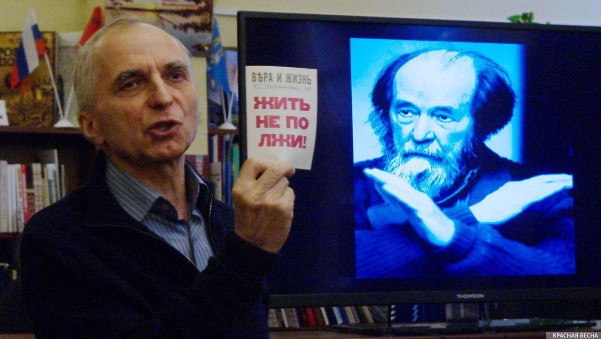 20181219_16-51-Солженицын помогает Матвиенко «жить не во лжи»-pic1