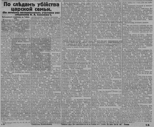 V-1928-Булыгин П.П. По следам убийства царской семьи-3