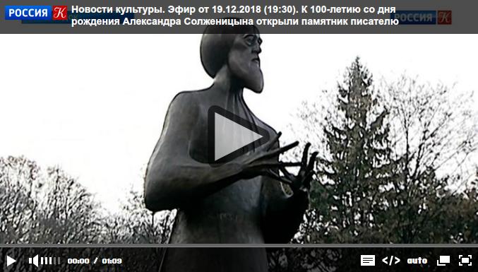20181219_19-39-В Кисловодске открыли памятник Александру Солженицыну