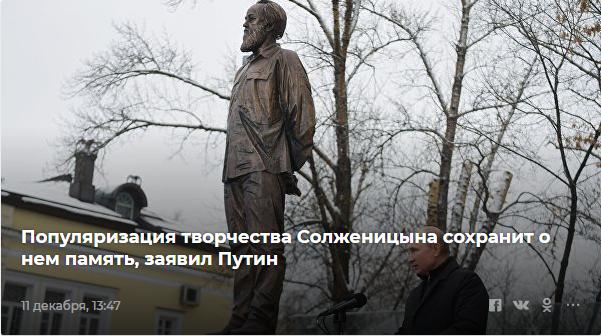 20181219_14-07-Произведения Солженицына помогают жить не во лжи, заявила Матвиенко-pic2