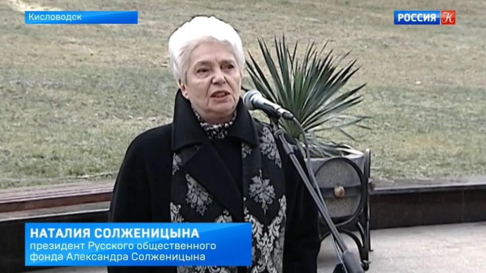 В Кисловодске открыли памятник Александру Солженицыну _ Новости культуры _ Tvkultura.ru-pic3