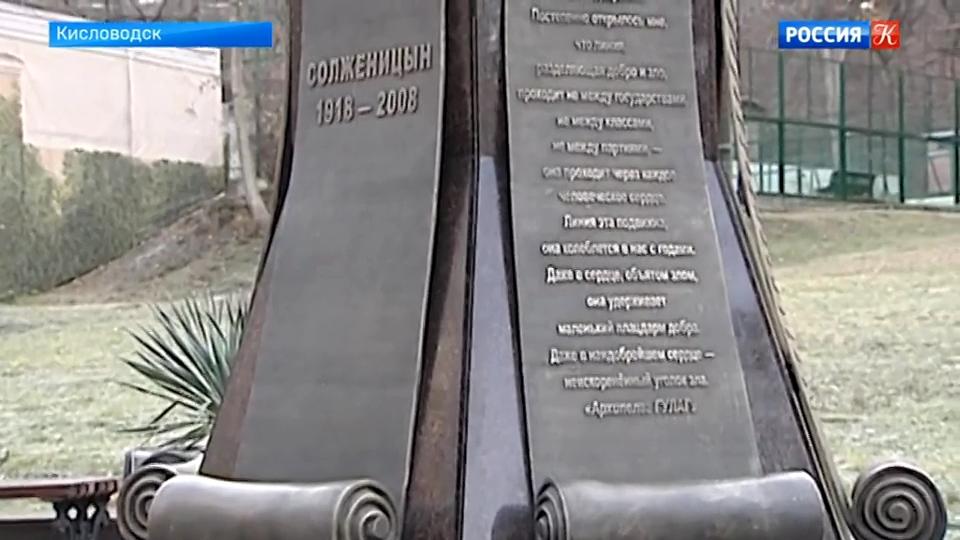 В Кисловодске открыли памятник Александру Солженицыну _ Новости культуры _ Tvkultura.ru-pic6