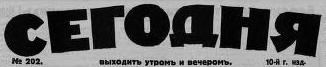V-Лого-Сегодня (Рига)-1928-4